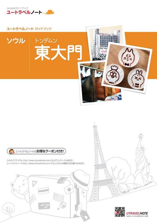 guidebook1.jpg