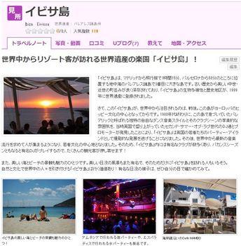 イビサ島.JPG