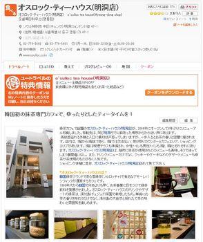 オスロック・ティーハウス(明洞店).JPG