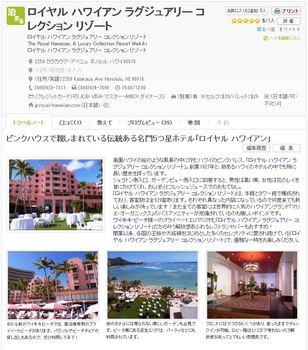 ロイヤル ハワイアン ラグジュアリー コレクション リゾート.JPG